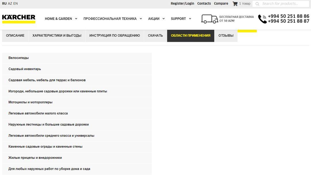 Online Store - Karcher Azerbaijan 32