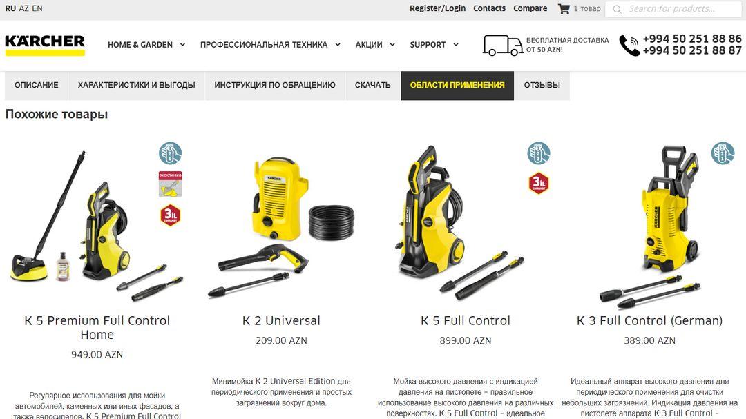 Online Store - Karcher Azerbaijan 31