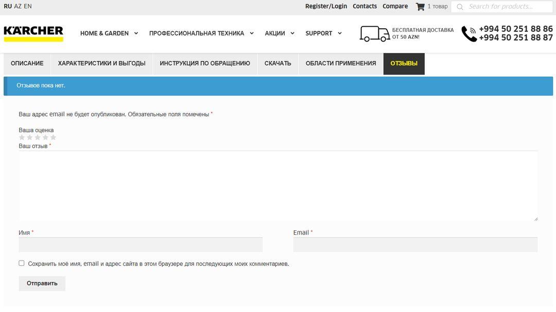 Online Store - Karcher Azerbaijan 33
