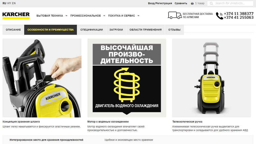 Интернет Магазин — Karcher Armenia 30