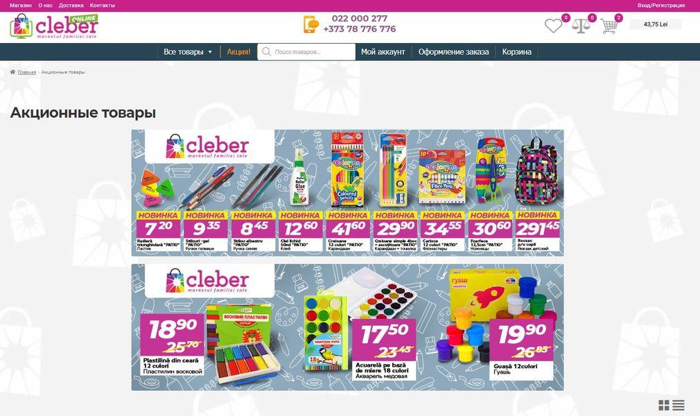 Переделка сайта визитки в интернет магазин - Cleber.md 13