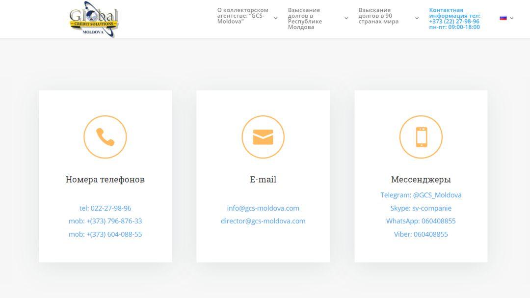 Переделка сайта коллекторского агентства GCS-Moldova 15