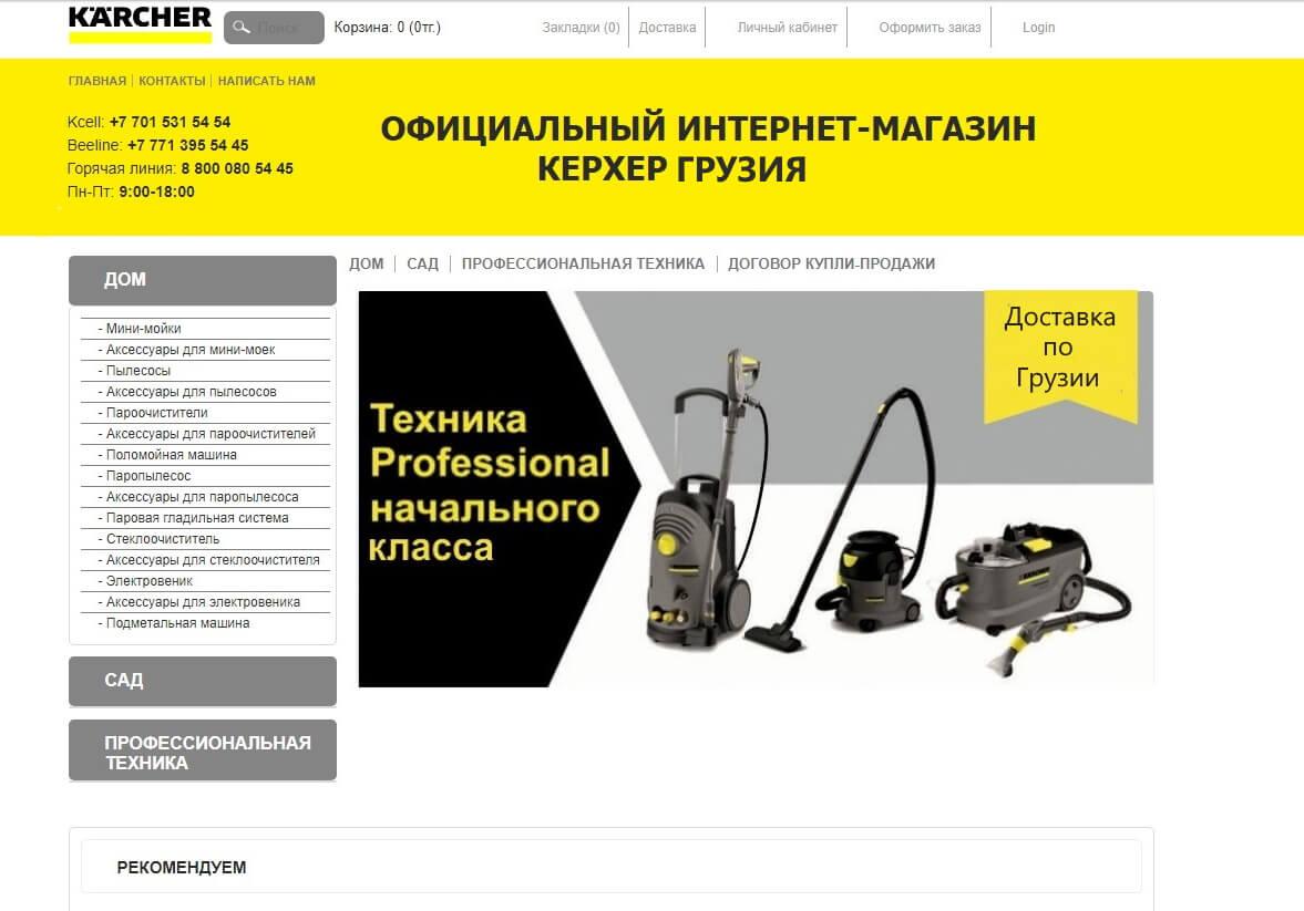 Переделка интернет-магазина Karcher Грузия 2