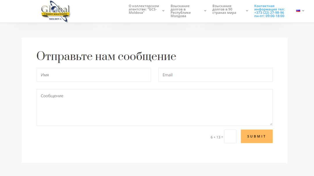 Переделка сайта коллекторского агентства GCS-Moldova 17