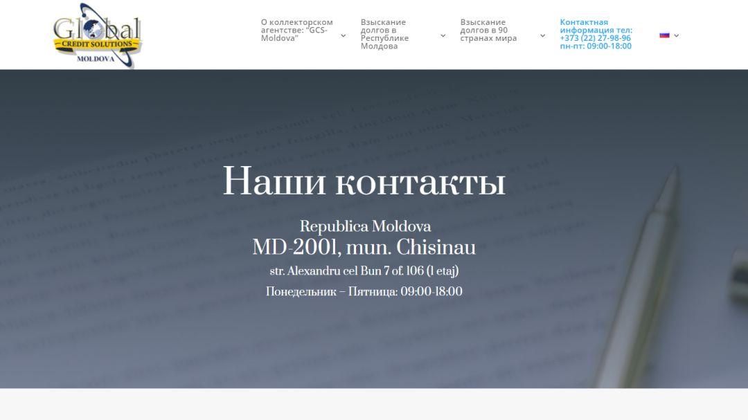 Переделка сайта коллекторского агентства GCS-Moldova 14