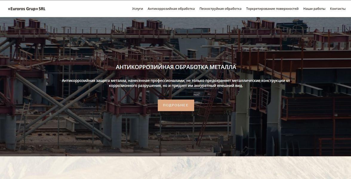 Landing page для компании «Euroros Grup» SRL 2