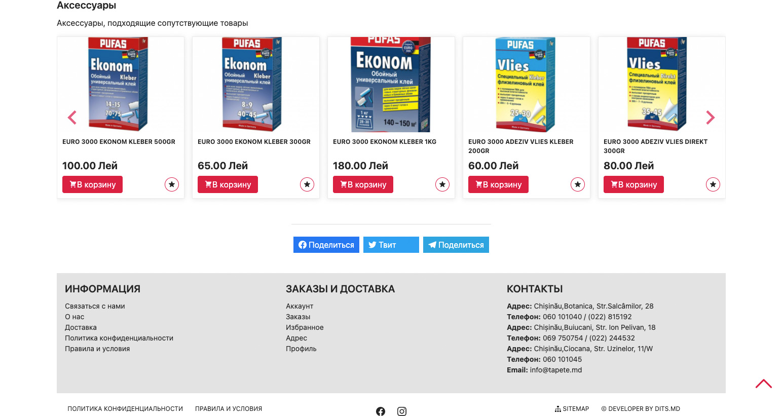 Redesign of the online store Lumea Tapetelor 20
