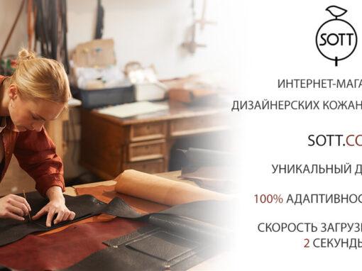 Интернет – магазин кожаных изделий SOTT