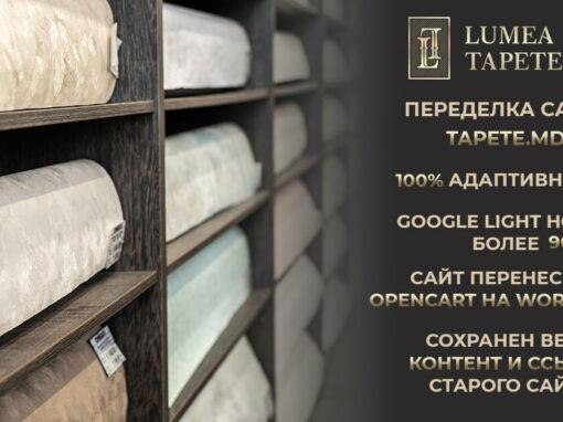 Переделка интернет-магазина Lumea Tapetelor