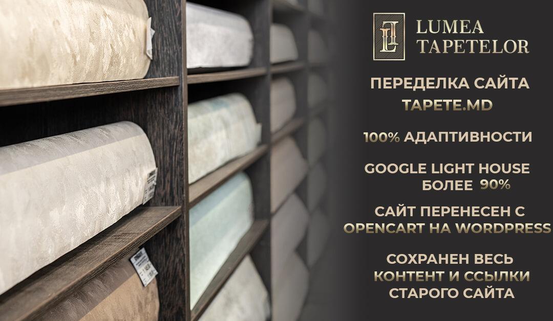 Reproiectarea magazinului online Lumea Tapetelor
