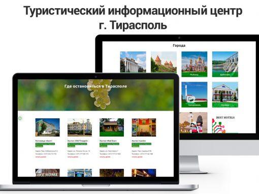 Туристический информационный центр г.Тирасполь
