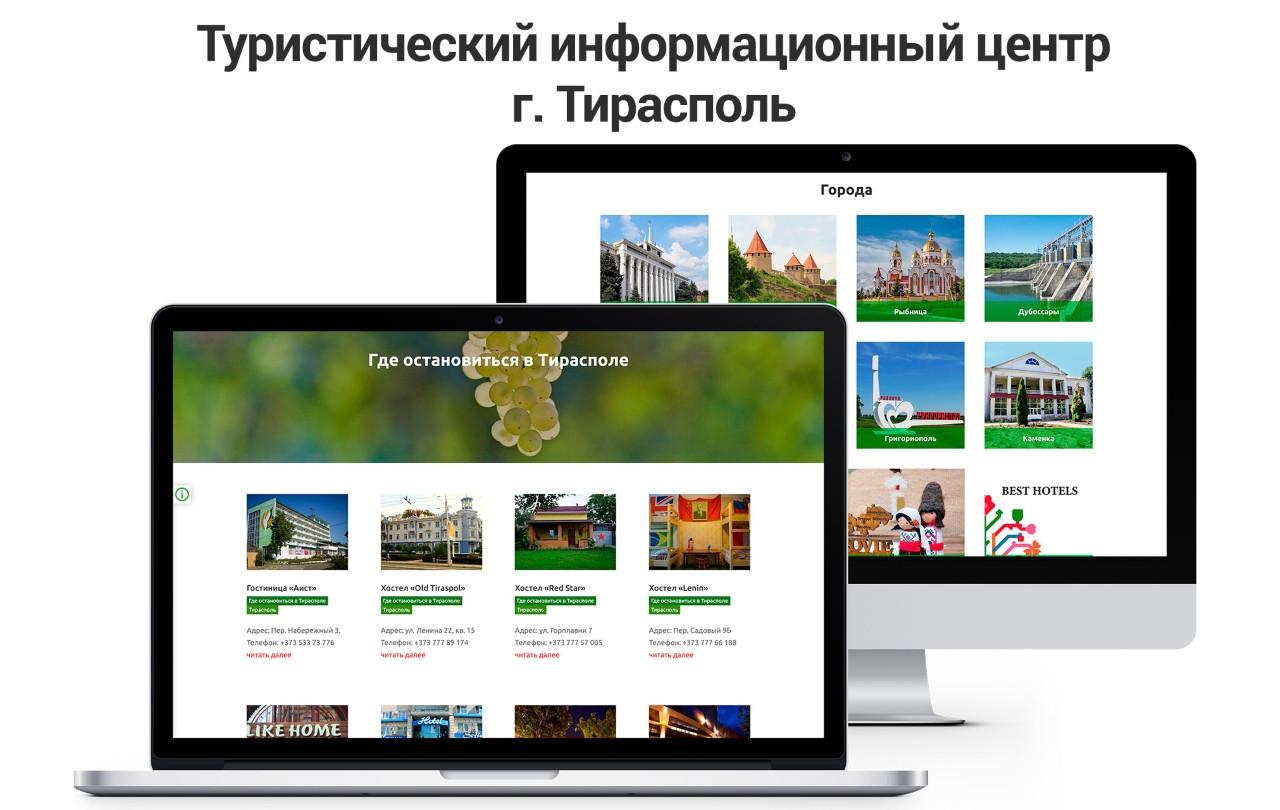 Туристический информационный центр г.Тирасполь 1