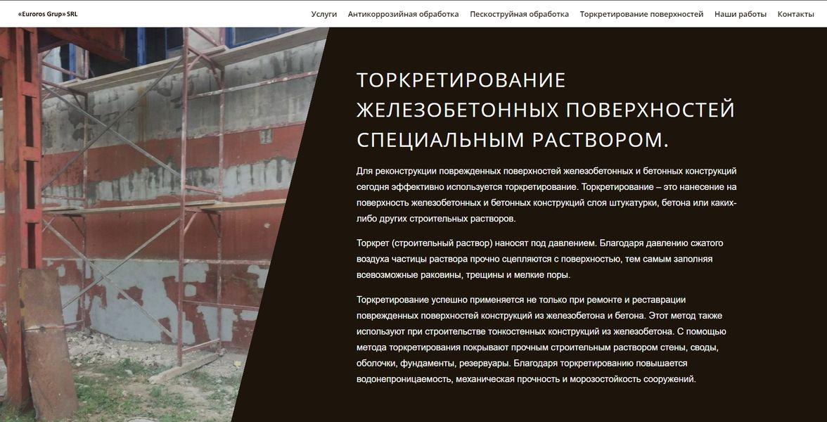 Landing page для компании «Euroros Grup» SRL 7