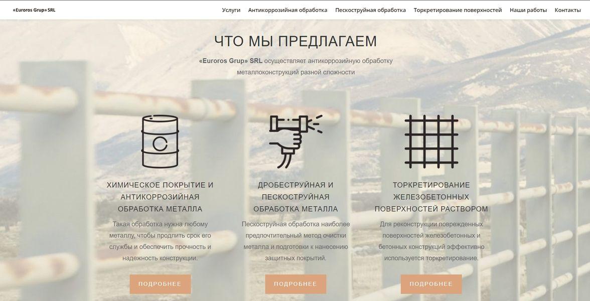Landing page для компании «Euroros Grup» SRL 3