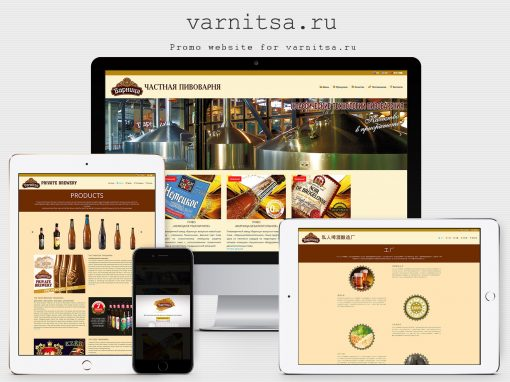 Site for private brewery – Varnitsa