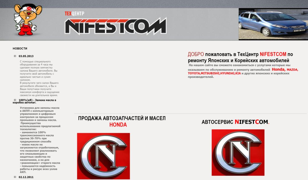 Reproiectarea site-ului companiei NIFESTCOM 2